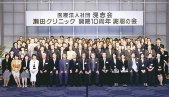 2009年5月瀬田クリニック 開院10周年 謝恩の会にて。 江川先生を囲む瀬田クリニックグループのスタッフと、 クリニックを支えてくださっている大学病院の先生方