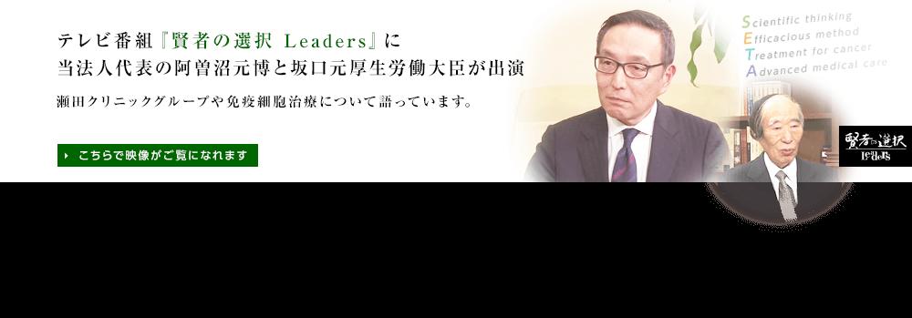テレビ番組『賢者の選択 Leaders』に当法人代表の阿曽沼元博と坂口元厚生労働大臣が出演