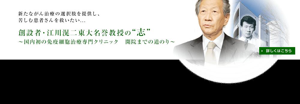 """創設者・江川滉二東大名誉教授の""""志"""""""