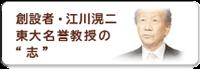 創設者・江川滉二 東大名誉教授の「志」